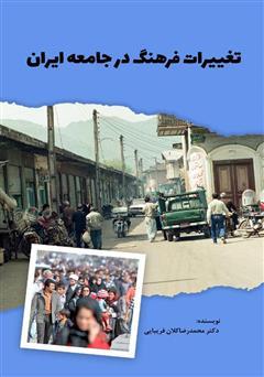 دانلود کتاب تغییرات فرهنگ در جامعه ایران