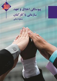 دانلود کتاب پیوستگی اخلاق و تعهد سازمان با کارکنان