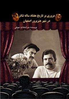 کتاب مروری بر تاریخ هفتاد ساله تئاتر در شهر هنرپرور اصفهان