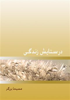 دانلود کتاب در ستایش زندگی