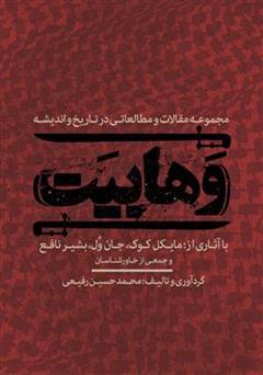 کتاب وهابیت