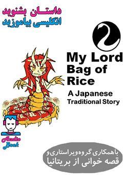 دانلود کتاب صوتی My Lord Bag of Rice (کیسه برنج خدای من)