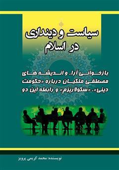 دانلود کتاب سیاست و دینداری در اسلام