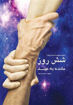 دانلود کتاب شش روز مانده به عید (مجموعه شعر)