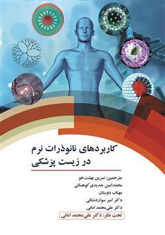 دانلود کتاب کاربردهای نانوذرات نرم در زیست پزشکی