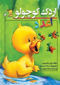 دانلود کتاب اردک کوچولو: اعداد
