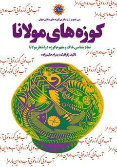 دانلود کتاب کوزههای مولانا: نمادشناسی خاک و مفهوم کوزه در اشعار مولانا