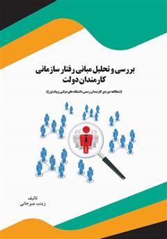 دانلود کتاب بررسی و تحلیل مبانی رفتار سازمانی کارمندان دولت