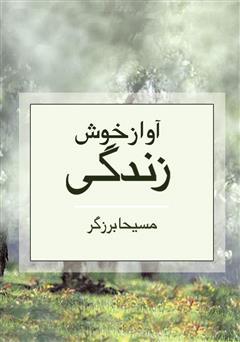 کتاب آواز خوش زندگی