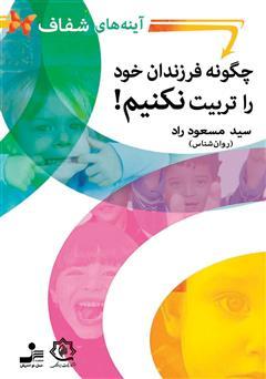 دانلود کتاب آینههای شفاف: چگونه فرزندان خود را تربیت نکنیم!