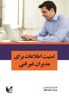 دانلود کتاب امنیت اطلاعات برای مدیران غیر فنی