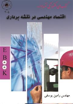 کتاب اقتصاد مهندسی در نقشه برداری
