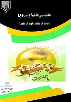 دانلود کتاب عقیله بنی هاشم: حضرت زینب علیهاالسلام