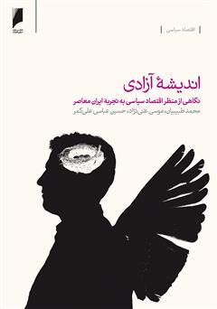 کتاب اندیشه آزادی: نگاهی از منظر اقتصاد سیاسی به تجربه ایران معاصر
