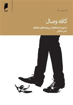کتاب کافه وصال (مدیریت نامتعارف بر پدیدههای متعارف)