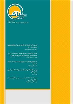 دانلود نشریه علمی تخصصی شباک - شماره 36