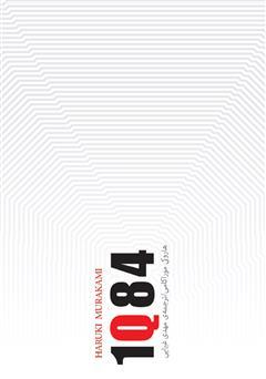 دانلود کتاب 1Q84