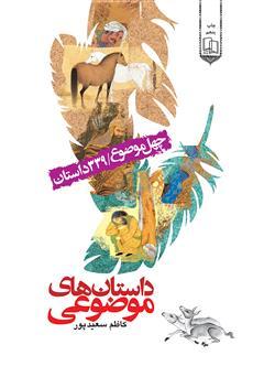 کتاب داستان های موضوعی - 40 موضوع - 339 داستان