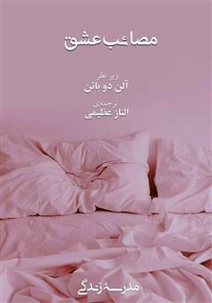 دانلود کتاب مصائب عشق