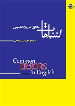 دانلود کتاب اشتباهات متداول در زبان انگلیسی