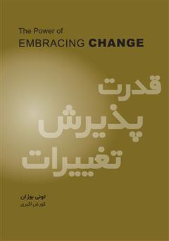 دانلود کتاب قدرت پذیرش تغییرات