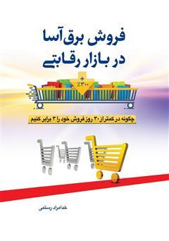 دانلود کتاب فروش برقآسا در بازار رقابتی