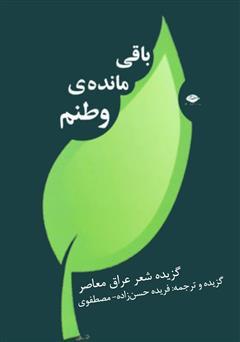 دانلود کتاب باقی ماندهی وطنم: شعر عراق معاصر