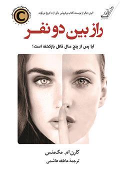 دانلود کتاب راز بین دو نفر