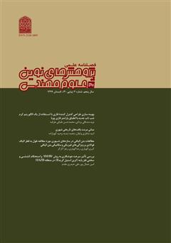 دانلود فصلنامه پژوهشهای نوین علوم مهندسی - شماره 30