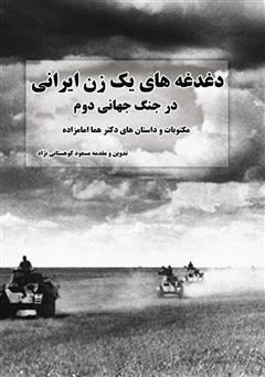 دانلود کتاب دغدغههای یک زن ایرانی در جنگ جهانی دوم