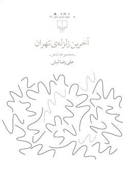 دانلود کتاب آخرین زلزلهی تهران