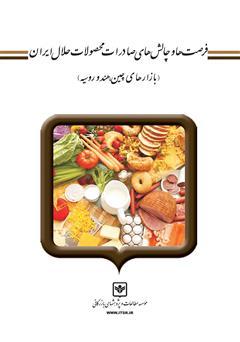 دانلود کتاب فرصتها و چالشهای صادرات محصولات حلال ایران (بازارهای هند، چین و روسیه)