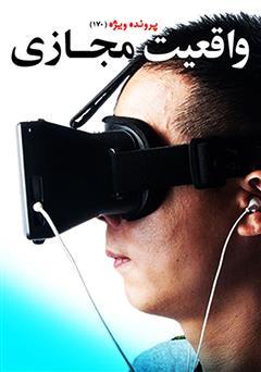 کتاب واقعیت مجازی