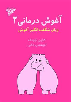 دانلود کتاب آغوش درمانی 2: زبان شگفت انگیز آغوش