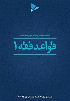 کتاب قواعد فقه (1)