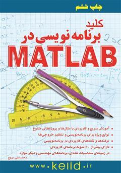 دانلود کتاب کلید برنامه نویسی در Matlab