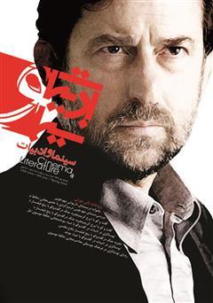 دانلود مجله سینما و ادبیات - شماره 26