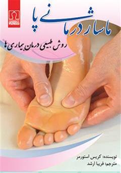 کتاب ماساژ درمانی پا، روش طبیعی درمان بیماری ها