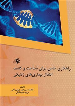 دانلود کتاب راهکاری خاص برای شناخت و کشف انتقال بیماریهای ژنتیکی