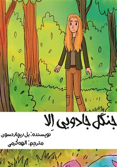 دانلود کتاب جنگل جادویی الا