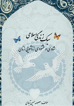 دانلود کتاب سبک زندگی اسلامی، شادی و خشنودی زناشویی زنان