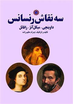 دانلود کتاب سه نقاش رنسانس: داوینچی، میکل آنژ، رافائل
