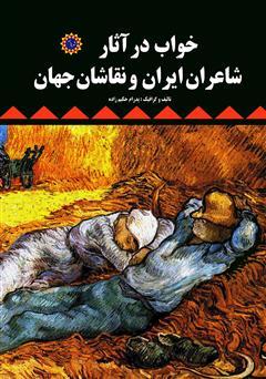 دانلود کتاب خواب در آثار شاعران ایران و نقاشان جهان