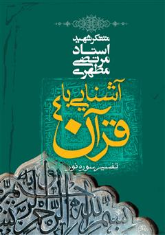 دانلود کتاب آشنایی با قرآن جلد چهارم