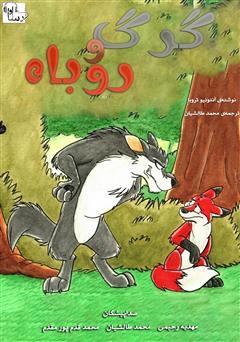 دانلود کتاب صوتی گرگ و روباه