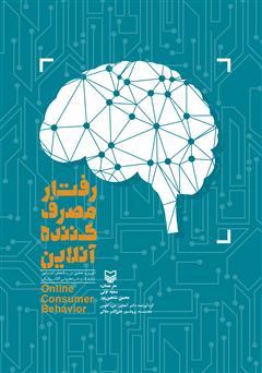 دانلود کتاب رفتار مصرف کننده آنلاین