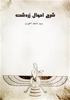 کتاب شرح احوال زردشت