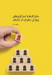 دانلود کتاب سازوکارها و استراتژیهای پرورش رهبران در سازمان