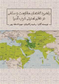 دانلود کتاب راهبرد گفتمان مقاومت و سلفی در نظم امنیتی غرب آسیا