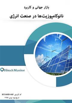 دانلود کتاب بازار جهانی و کاربرد نانوکامپوزیتها در صنعت انرژی